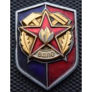 Значок  - ВДПО ( Всесоюзное добровольное пожарное общество)