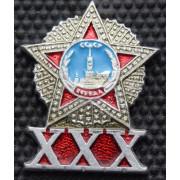 Значок  - 30  лет Победы в ВОВ