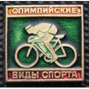Значок  - Олимпийские виды спорта
