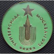 Значок  - Универсиада 1973, Москва