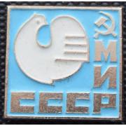 Значок  - Мир СССР