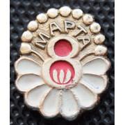Значок  - 8 марта международный женский день