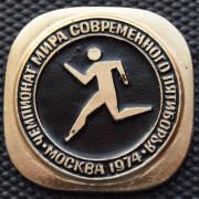 Значок  - Современное пятиборье, ЧМ 1974