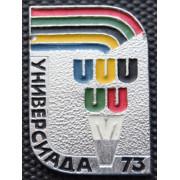 Значок  - Универсиада 1973