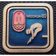 Значок  - Олимпиада 1980, прыжки в воду