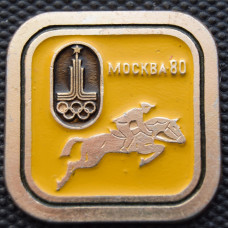 Значок  -   Олимпиада 1980, конный спорт