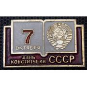 Значок  - День Конституции СССР