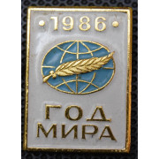 Значок  - Год мира 1986