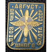 Значок  - День воздушного флота СССР