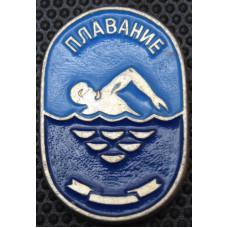 Значок  - Плавание