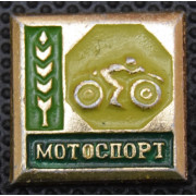 Значок  - Мотоспорт