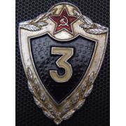 Знак - 3 класс,классность рядового состава (лёгкий на булавке)