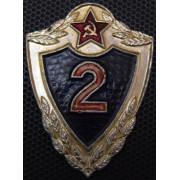Знак - 2  класс,классность рядового состава (лёгкий на булавке)