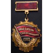 Знак -Победитель соцсоревнования 1980