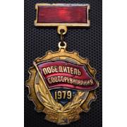 Знак -Победитель соцсоревнования 1979