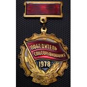 Знак -Победитель соцсоревнования 1978