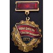Знак -Победитель соцсоревнования 1977
