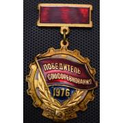 Знак -Победитель соцсоревнования 1976