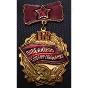 Знак -Победитель соцсоревнования 1975