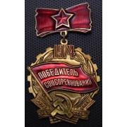 Знак -Победитель соцсоревнования 1974