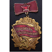Знак -Победитель соцсоревнования 1973
