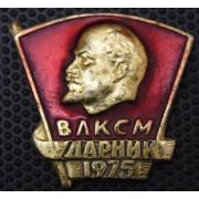 Значок  ВЛКСМ ударник 1975