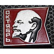 Значок   В.И Ленин.Октябрь
