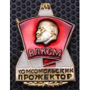 Значок ВЛКСМ комсомольский прожектор