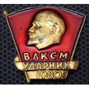 Значок  ВЛКСМ ударник 1980