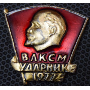 Значок  ВЛКСМ ударник 1977