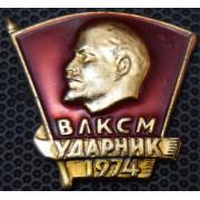Значок  ВЛКСМ ударник 1974