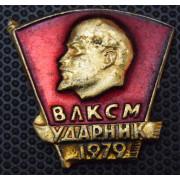 Значок  ВЛКСМ ударник 1979