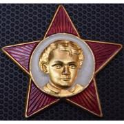Значок звезда октябрёнка