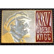 Значок 25 съезд ВЛКСМ