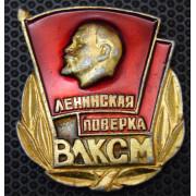 Значок  Ленинская поверка ВЛКСМ