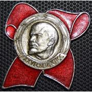 Значок 26 съезд КПСС