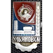 Значок Ульяновск