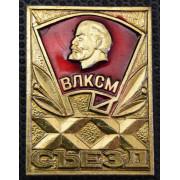 Значок 20 съезд ВЛКСМ