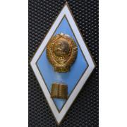Знак Педагогический ВУЗ  (тяжёлый-латунь)