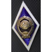 Знак об окончании Государственного Университета (16 лент , серебро)