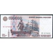 500000 рублей 1995 год . Копия