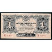 1 рубль 1934 год . Копия