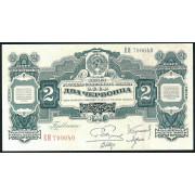 2 червонца 1928 год . Копия