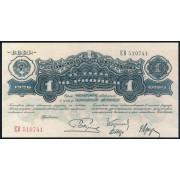 1 червонец 1926 год . Копия