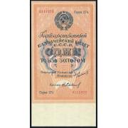 1 рубль золотом 1924 год . Копия