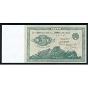 3 рубля золотом 1924 год . Копия