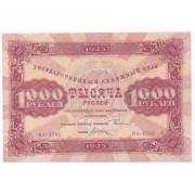 1000 рублей 1923 год  (тип 2) РСФСР . Копия
