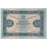 250 рублей 1923 год  (тип 1) РСФСР . Копия