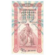 10 рублей 1898 год  Плеске . Копия