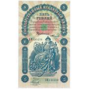 5 рублей 1898 год  Тимашев . Копия